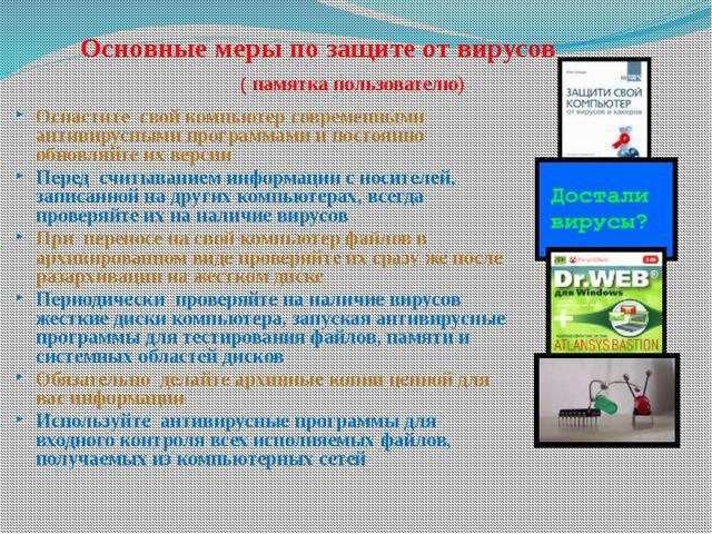 Основные меры по защите от вирусов ( памятка пользователю) Оснастите свой ком...