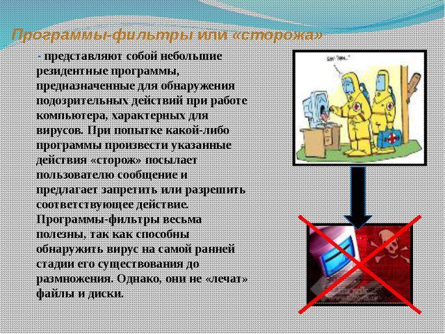 Программы-фильтры или «сторожа» - представляют собой небольшие резидентные п...