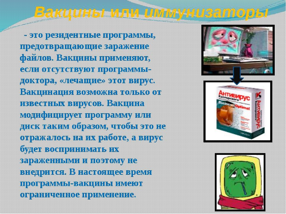 Вакцины или иммунизаторы - это резидентные программы, предотвращающие заражен...
