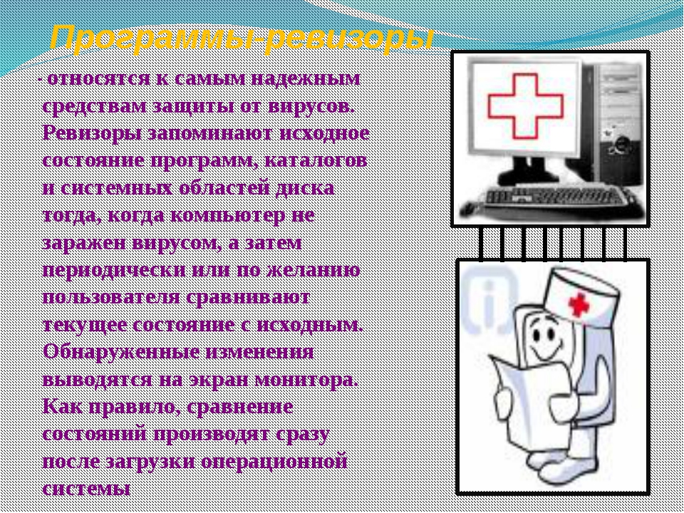 Программы-ревизоры - относятся к самым надежным средствам защиты от вирусов....