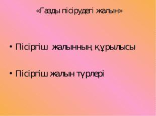 «Газды пісірудегі жалын» Пісіргіш жалынның құрылысы Пісіргіш жалын түрлері