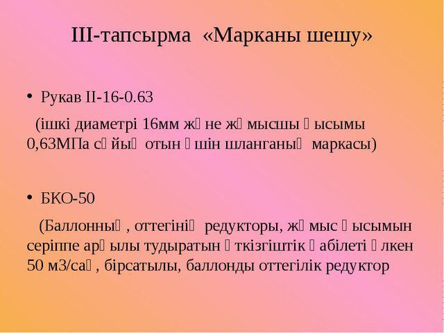 ІІІ-тапсырма «Марканы шешу» Рукав ІІ-16-0.63 (ішкі диаметрі 16мм және жұмысшы...