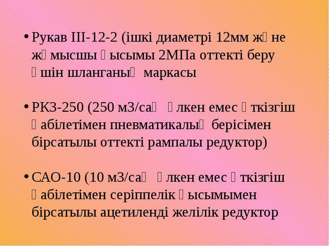 Рукав ІІІ-12-2 (ішкі диаметрі 12мм және жұмысшы қысымы 2МПа оттекті беру үшін...