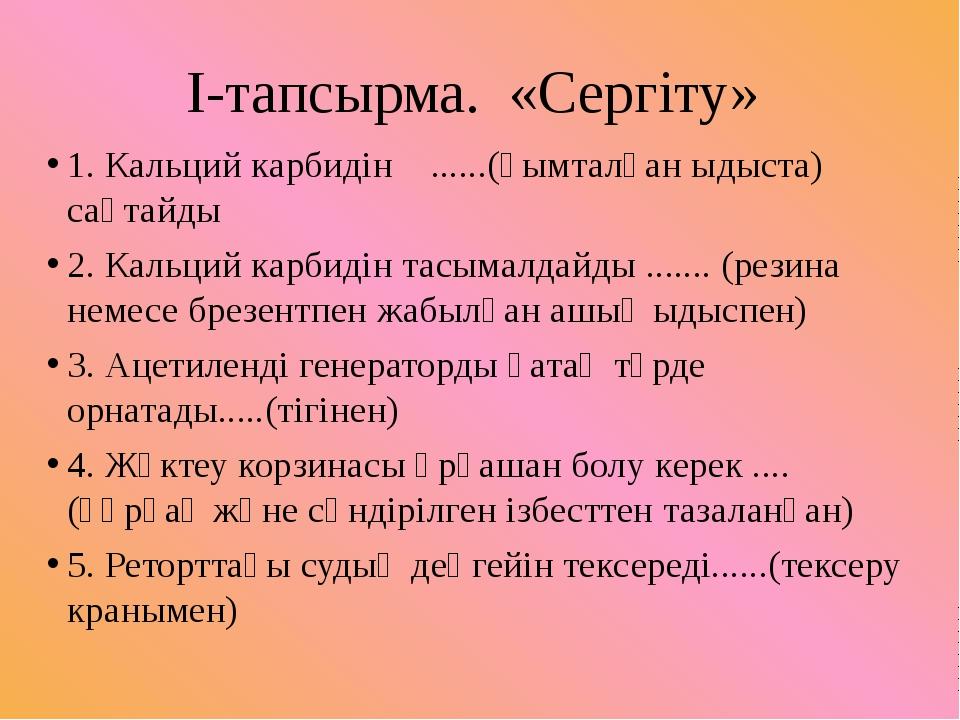І-тапсырма. «Сергіту» 1. Кальций карбидін ......(қымталған ыдыста) сақтайды 2...
