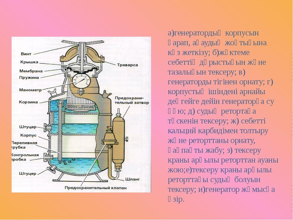 а)генератордың корпусын қарап, ақаудың жоқтығына көз жеткізу; б)жүктеме себет...
