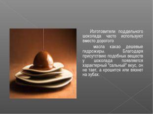 Изготовители поддельного шоколада часто используют вместо дорогого масла как