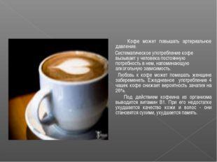 Кофе может повышать артериальное давление. Систематическое употребление кофе