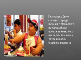 Уж сколько было сказано о вреде питания в McDonald's, но каждый раз проезжая
