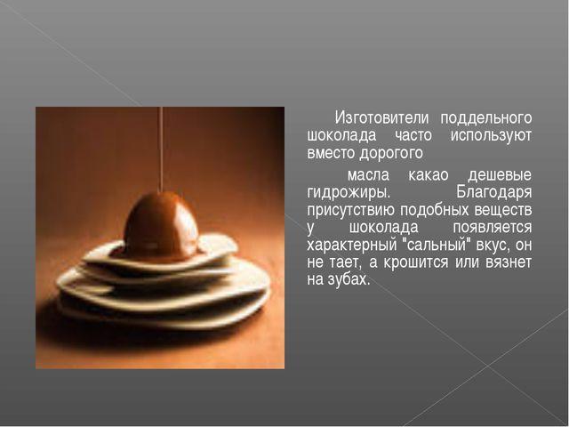 Изготовители поддельного шоколада часто используют вместо дорогого масла как...