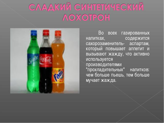 Во всех газированных напитках, содержится сахорозаменитель- аспартам, которы...