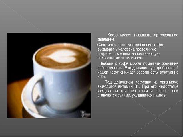 Кофе может повышать артериальное давление. Систематическое употребление кофе...