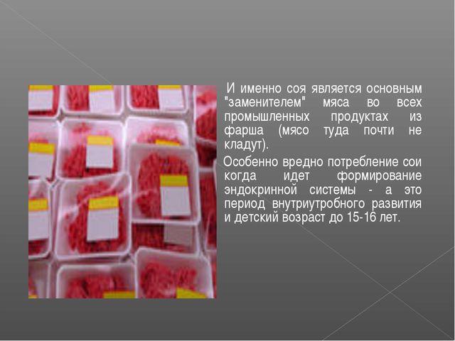 """И именно соя является основным """"заменителем"""" мяса во всех промышленных проду..."""