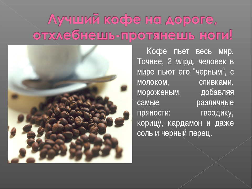 """Кофе пьет весь мир. Точнее, 2 млрд. человек в мире пьют его """"черным"""", с моло..."""