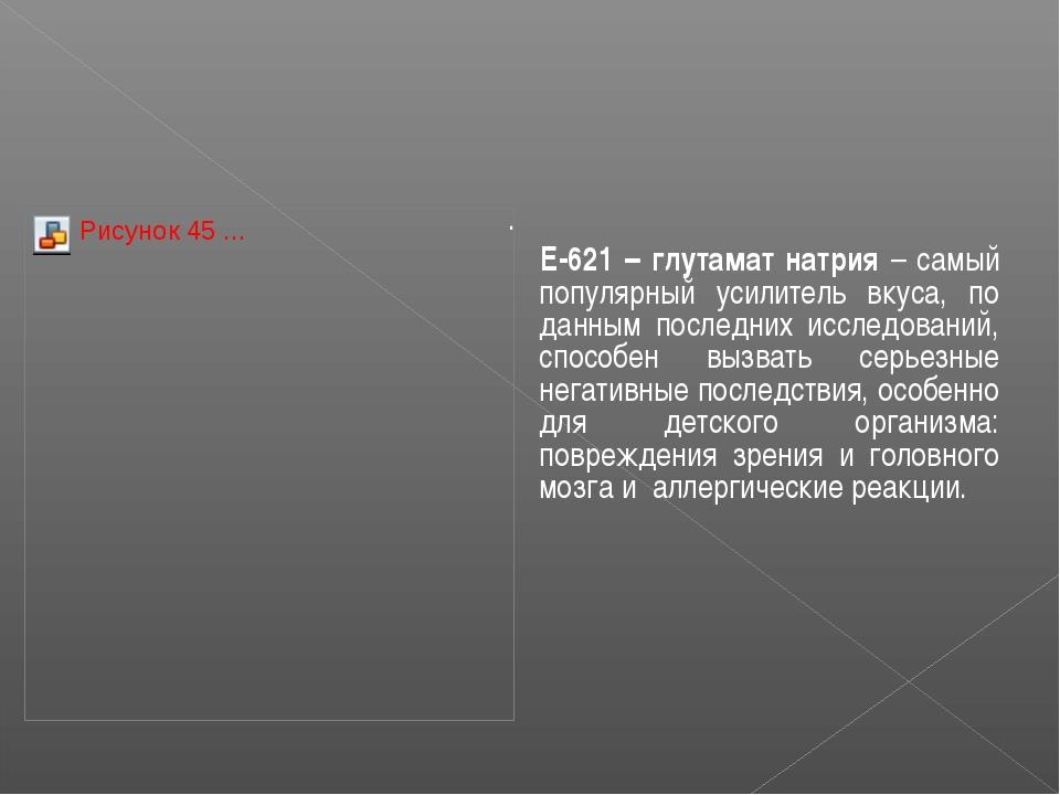 . Е-621 – глутамат натрия – самый популярный усилитель вкуса, по данным после...