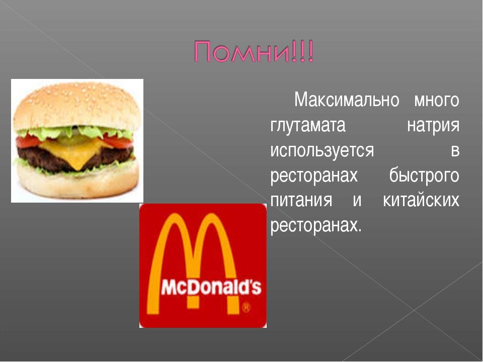 Максимально много глутамата натрия используется в ресторанах быстрого питани...
