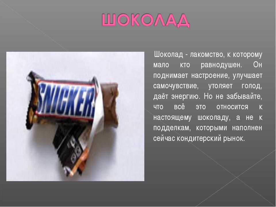 Шоколад - лакомство, к которому мало кто равнодушен. Он поднимает настроение...