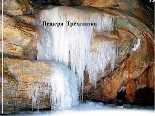Пещера Трёхглазка