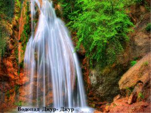 Водопад Джур- Джур