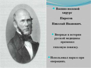 Военно-полевой хирург Пирогов Николай Иванович. Впервые в истории русской мед