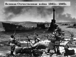 Великая Отечественная война 1941г.- 1945г.