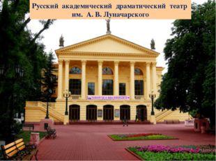 Русский академический драматический театр им. А. В. Луначарского