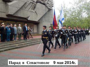 Парад в Севастополе 9 мая 2014г.