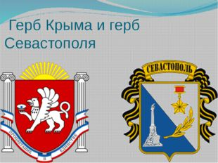 Герб Крыма и герб Севастополя
