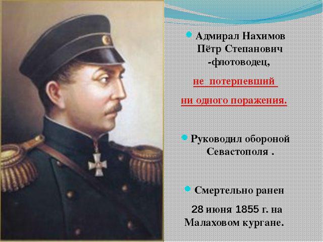 Адмирал Нахимов Пётр Степанович -флотоводец, не потерпевший ни одногопора...