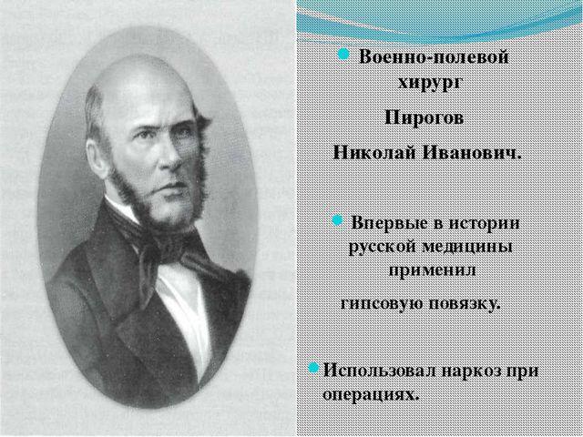 Военно-полевой хирург Пирогов Николай Иванович. Впервые в истории русской мед...