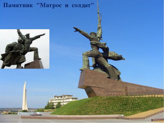 """Памятник """"Матрос и солдат"""""""