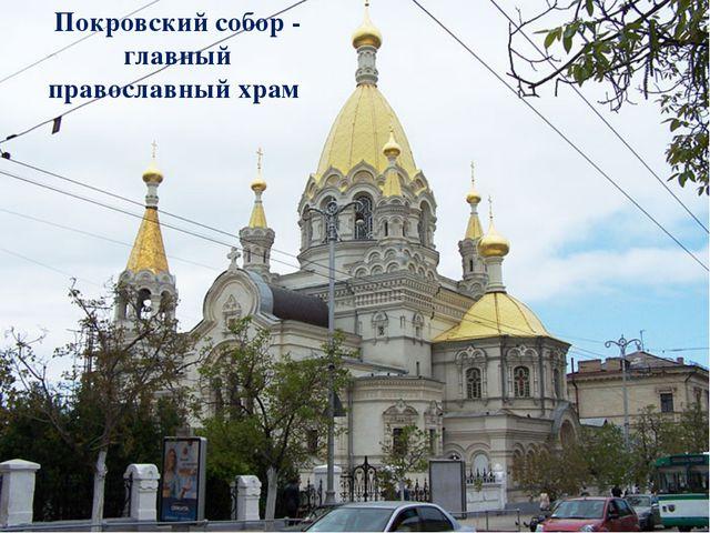 Покровский собор - главный православныйхрам