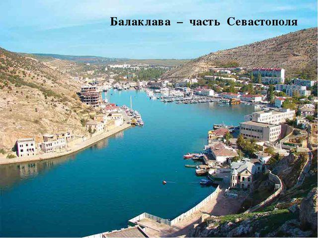 Балаклава – часть Севастополя