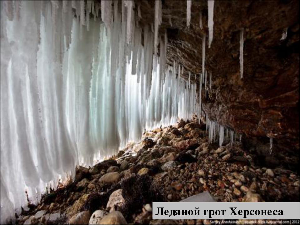 Ледяной грот Херсонеса