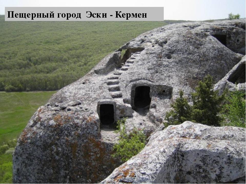 Пещерный город Эски - Кермен