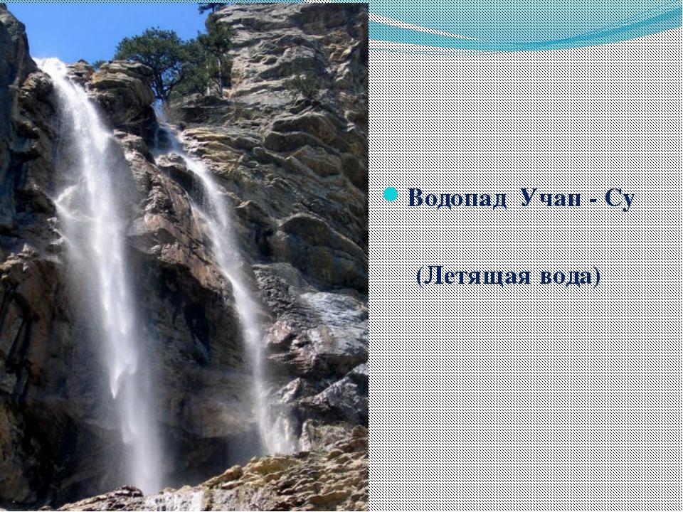 Водопад Учан - Су (Летящая вода)