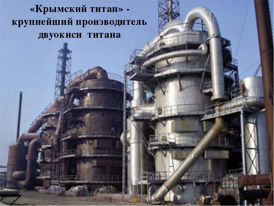 «Крымский титан» - крупнейший производитель двуокиси титана