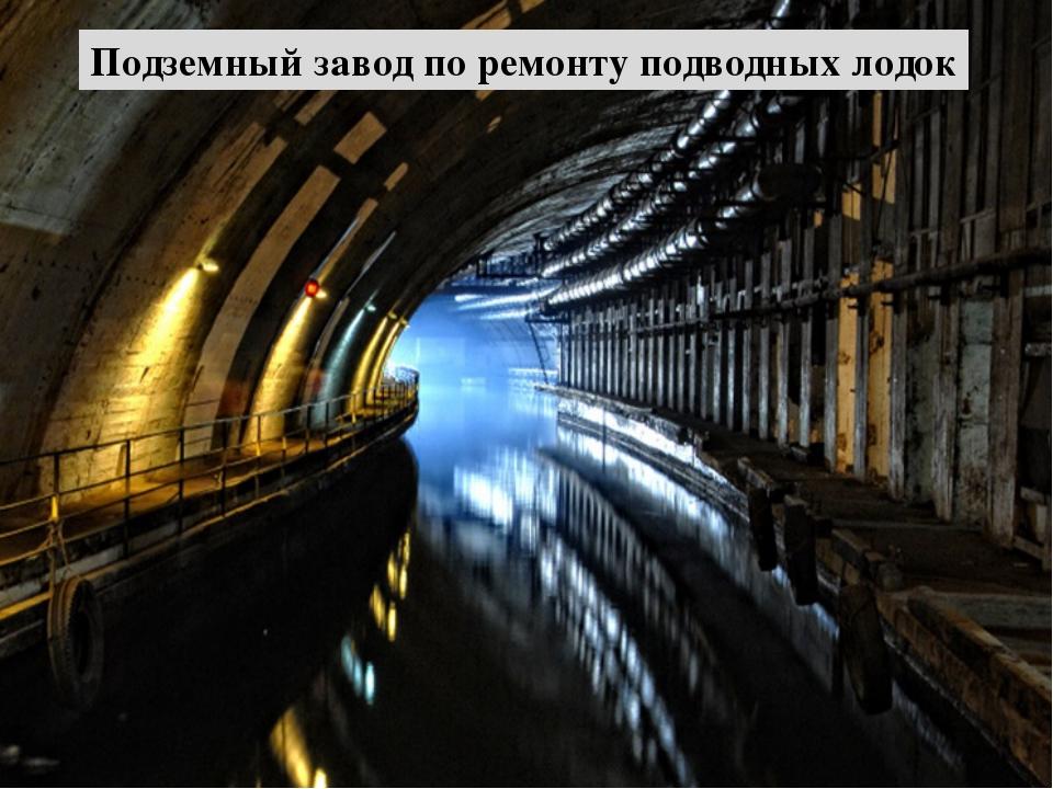 Подземный завод по ремонтуподводныхлодок