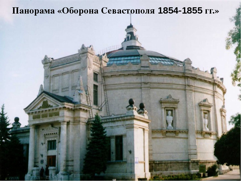 Панорама «ОборонаСевастополя1854-1855 гг.»