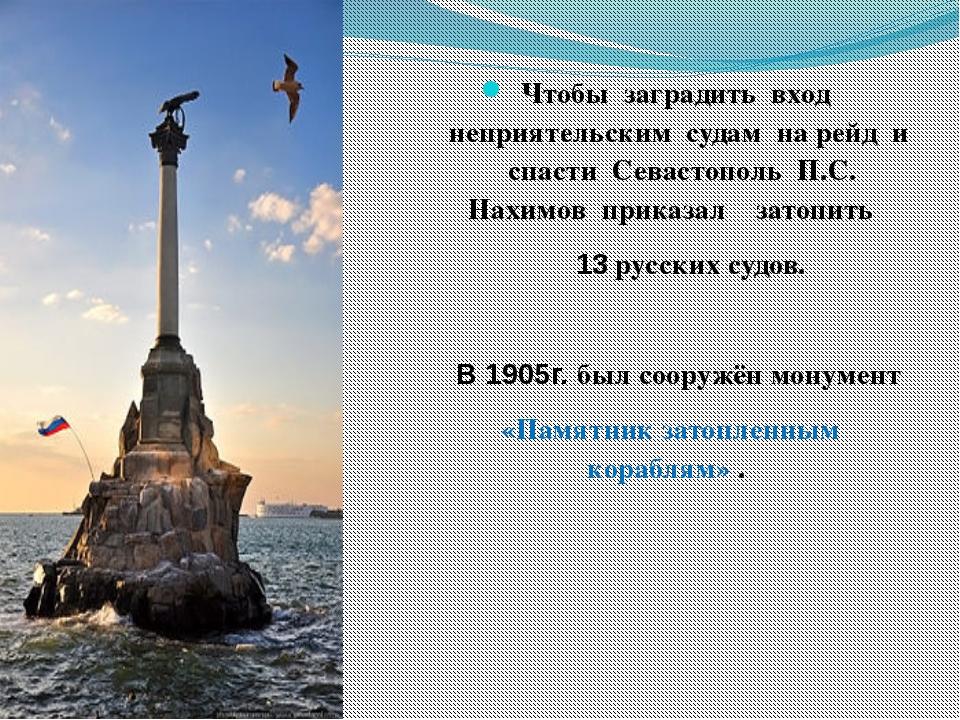 Чтобы заградить вход неприятельским судам на рейд и спасти Севастополь П.С. Н...
