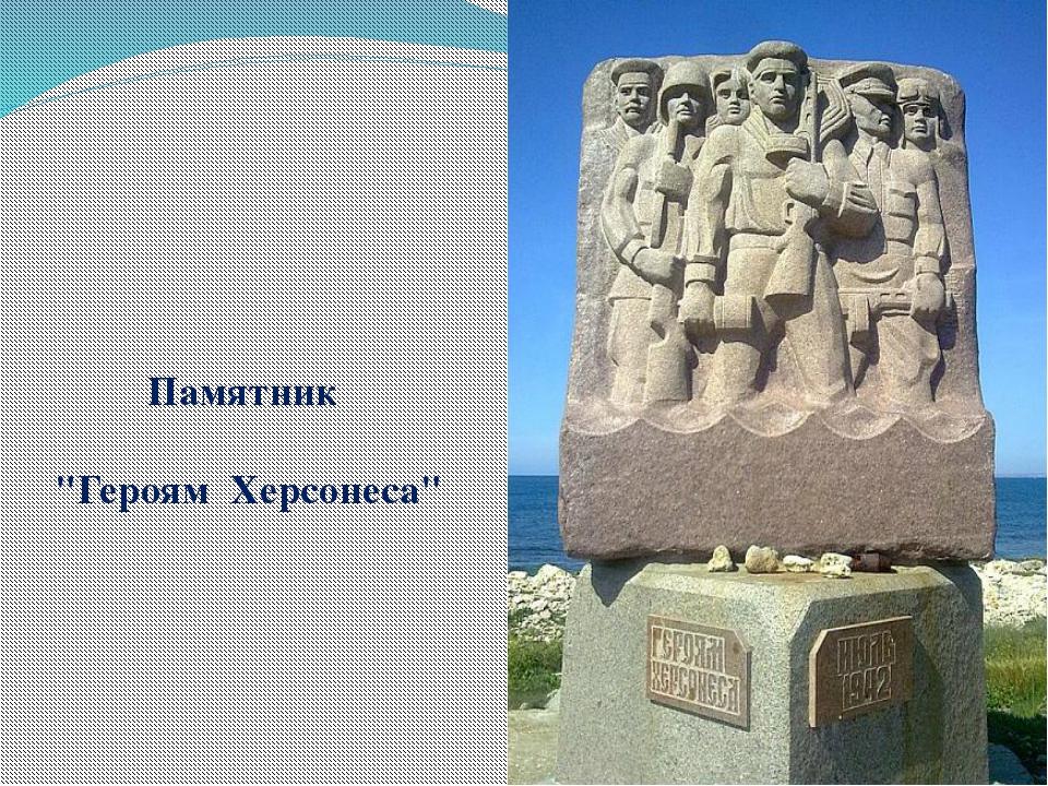 "Памятник ""Героям Херсонеса"""