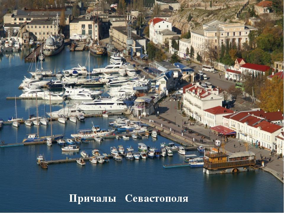 Причалы Севастополя
