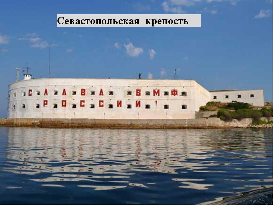 Севастопольская крепость Севастопольскаякрепость