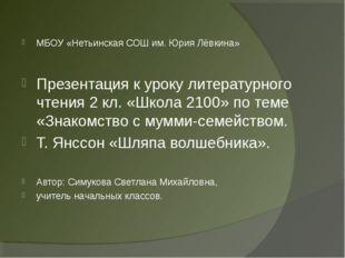 МБОУ «Нетьинская СОШ им. Юрия Лёвкина» Презентация к уроку литературного чт
