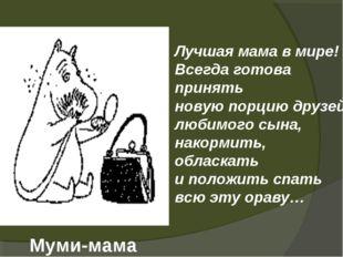 Муми-мама Лучшая мама в мире! Всегда готова принять новую порцию друзей люб
