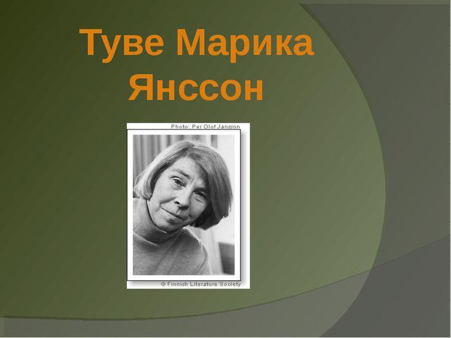 Туве Марика Янссон