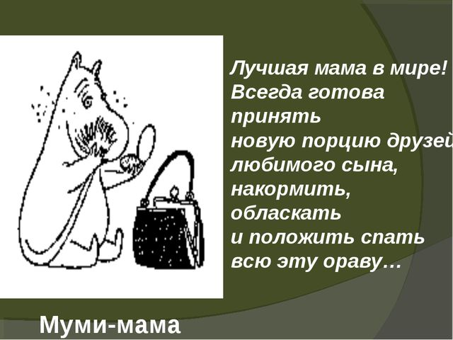 Муми-мама Лучшая мама в мире! Всегда готова принять новую порцию друзей люб...