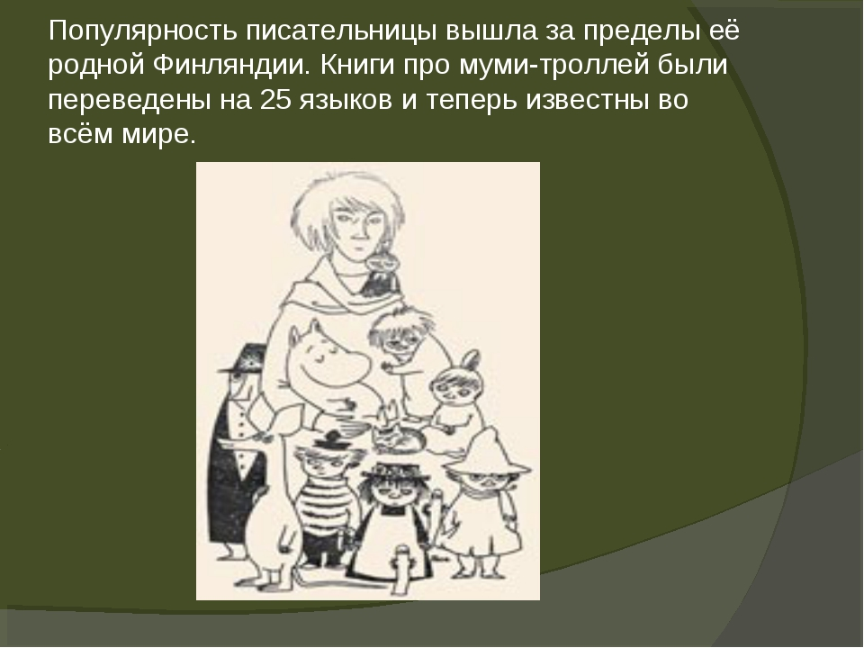 Популярность писательницы вышла за пределы её родной Финляндии. Книги про мум...