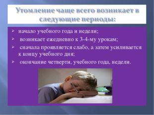 начало учебного года и недели; возникает ежедневно к 3-4-му урокам; сначала п