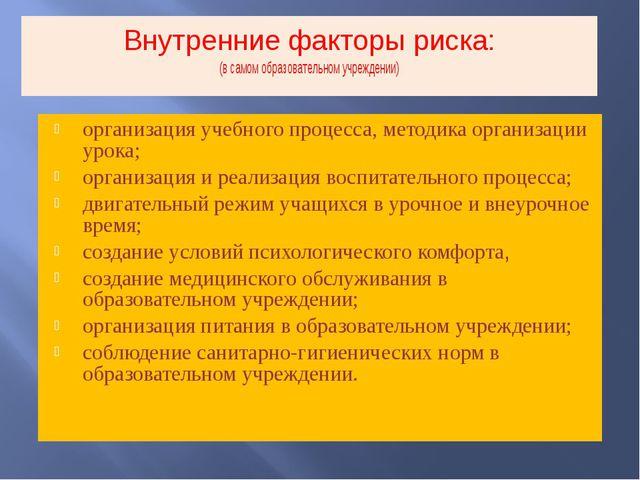 Внутренние факторы риска: (в самом образовательном учреждении) организация уч...
