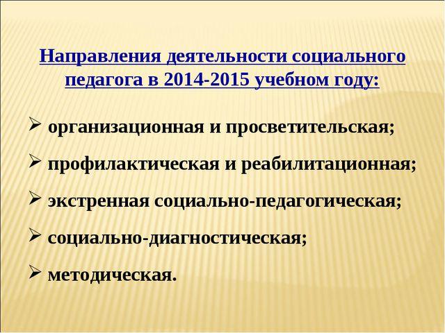 Направления деятельности социального педагога в 2014-2015 учебном году: орга...